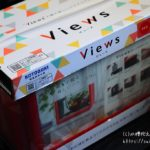コトブキのオールインワン水槽『Views』到着。しかしフタが…