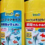 塩素中和剤(カルキ抜き)のオススメ・テトラ製品の違い
